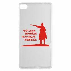 Чехол для Huawei P8 Богдан прийде - порядок наведе - FatLine