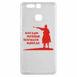 Чехол для Huawei P9 Богдан прийде - порядок наведе - FatLine