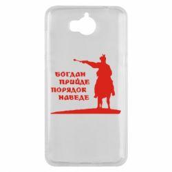 Чехол для Huawei Y5 2017 Богдан прийде - порядок наведе - FatLine