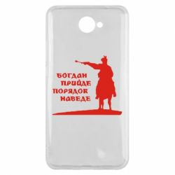 Чехол для Huawei Y7 2017 Богдан прийде - порядок наведе - FatLine