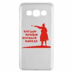 Чехол для Samsung A3 2015 Богдан прийде - порядок наведе - FatLine