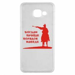 Чехол для Samsung A3 2016 Богдан прийде - порядок наведе - FatLine
