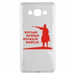 Чехол для Samsung A5 2015 Богдан прийде - порядок наведе - FatLine