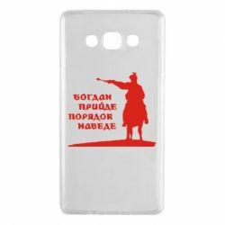 Чехол для Samsung A7 2015 Богдан прийде - порядок наведе - FatLine