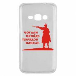 Чехол для Samsung J1 2016 Богдан прийде - порядок наведе - FatLine