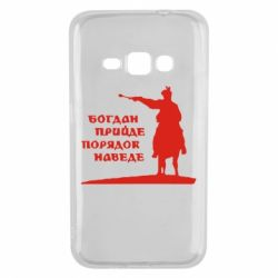 Чохол для Samsung J1 2016 Богдан прийде - порядок наведе
