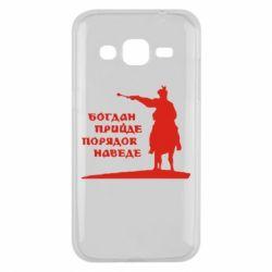 Чехол для Samsung J2 2015 Богдан прийде - порядок наведе - FatLine