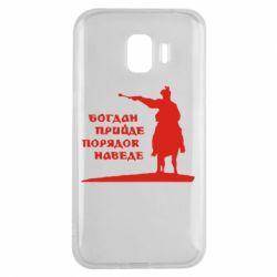Чехол для Samsung J2 2018 Богдан прийде - порядок наведе - FatLine