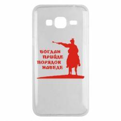 Чехол для Samsung J3 2016 Богдан прийде - порядок наведе - FatLine