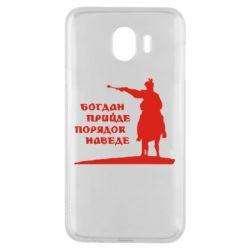 Чехол для Samsung J4 Богдан прийде - порядок наведе - FatLine