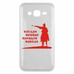Чехол для Samsung J5 2015 Богдан прийде - порядок наведе - FatLine