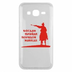 Чохол для Samsung J5 2015 Богдан прийде - порядок наведе