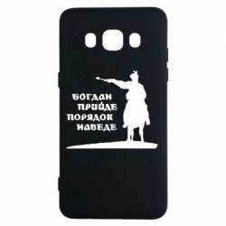Чехол для Samsung J5 2016 Богдан прийде - порядок наведе - FatLine