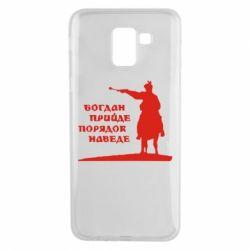 Чехол для Samsung J6 Богдан прийде - порядок наведе - FatLine