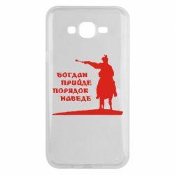 Чехол для Samsung J7 2015 Богдан прийде - порядок наведе - FatLine