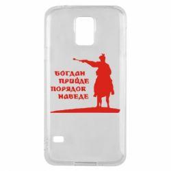 Чохол для Samsung S5 Богдан прийде - порядок наведе