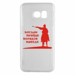 Чохол для Samsung S6 EDGE Богдан прийде - порядок наведе