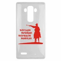 Чехол для LG G4 Богдан прийде - порядок наведе - FatLine