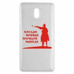 Чехол для Nokia 3 Богдан прийде - порядок наведе - FatLine