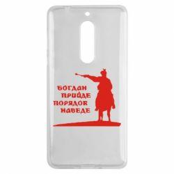 Чехол для Nokia 5 Богдан прийде - порядок наведе - FatLine