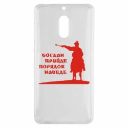 Чехол для Nokia 6 Богдан прийде - порядок наведе - FatLine