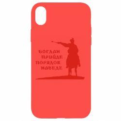Чохол для iPhone XR Богдан прийде - порядок наведе