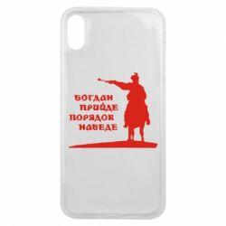 Чохол для iPhone Xs Max Богдан прийде - порядок наведе