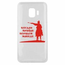Чехол для Samsung J2 Core Богдан прийде - порядок наведе - FatLine