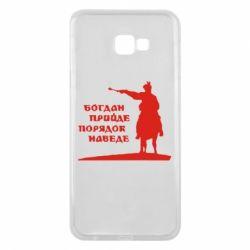 Чехол для Samsung J4 Plus 2018 Богдан прийде - порядок наведе - FatLine
