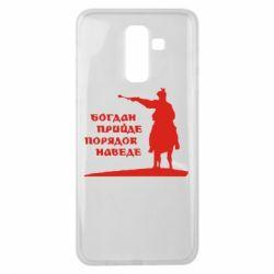 Чехол для Samsung J8 2018 Богдан прийде - порядок наведе - FatLine