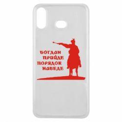 Чехол для Samsung A6s Богдан прийде - порядок наведе - FatLine