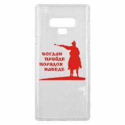 Чехол для Samsung Note 9 Богдан прийде - порядок наведе - FatLine
