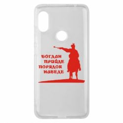 Чехол для Xiaomi Redmi Note 6 Pro Богдан прийде - порядок наведе - FatLine