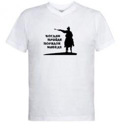Мужская футболка  с V-образным вырезом Богдан прийде - порядок наведе - FatLine