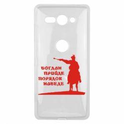 Чехол для Sony Xperia XZ2 Compact Богдан прийде - порядок наведе - FatLine