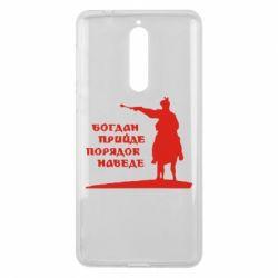 Чехол для Nokia 8 Богдан прийде - порядок наведе - FatLine