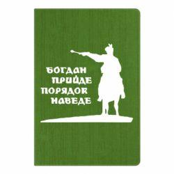 Блокнот А5 Богдан прийде - порядок наведе