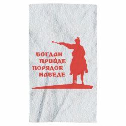Рушник Богдан прийде - порядок наведе