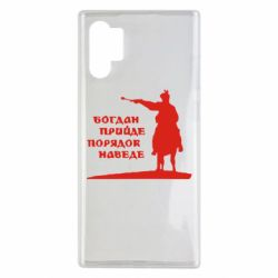 Чохол для Samsung Note 10 Plus Богдан прийде - порядок наведе