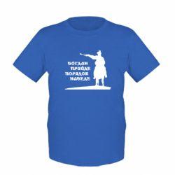 Детская футболка Богдан прийде - порядок наведе - FatLine
