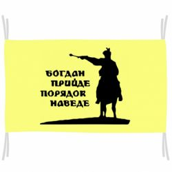 Прапор Богдан прийде - порядок наведе