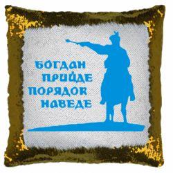 Подушка-хамелеон Богдан прийде - порядок наведе