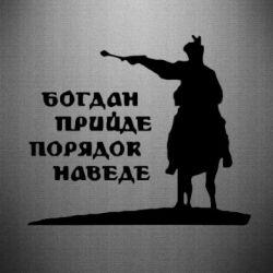 Наклейка Богдан прийде - порядок наведе - FatLine