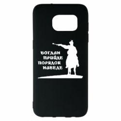 Чехол для Samsung S7 EDGE Богдан прийде - порядок наведе - FatLine