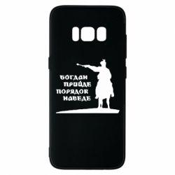 Чохол для Samsung S8 Богдан прийде - порядок наведе