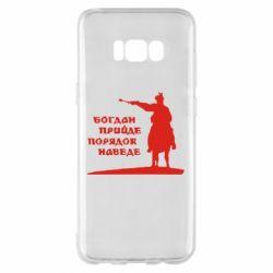 Чехол для Samsung S8+ Богдан прийде - порядок наведе - FatLine