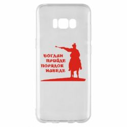 Чохол для Samsung S8+ Богдан прийде - порядок наведе
