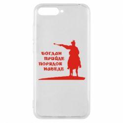 Чехол для Huawei Y6 2018 Богдан прийде - порядок наведе - FatLine