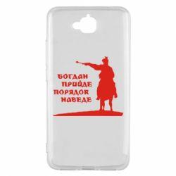 Чехол для Huawei Y6 Pro Богдан прийде - порядок наведе - FatLine