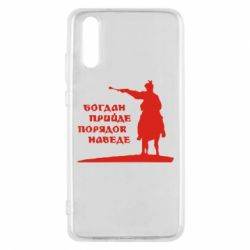 Чехол для Huawei P20 Богдан прийде - порядок наведе - FatLine